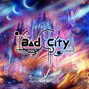 少女-ロリヰタ-23区/Bad City[通常TYPE-B]
