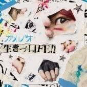 カメレオ/生きづLIFE!![通常盤]
