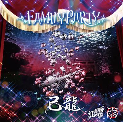 己龍×Royz×コドモドラゴン/FAMILY PARTY [己龍通常盤2:D]