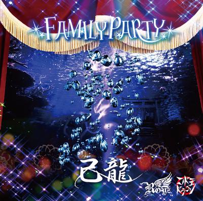 己龍×Royz×コドモドラゴン/FAMILY PARTY [己龍通常盤1:C]