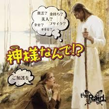 the Raid./神様なんで!?[B-type]
