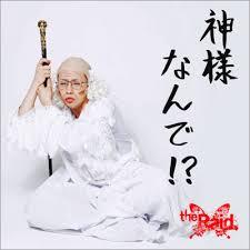 the Raid./神様なんで!?[E-type]