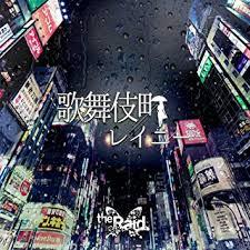 the Raid./歌舞伎町レイニー[A-type]