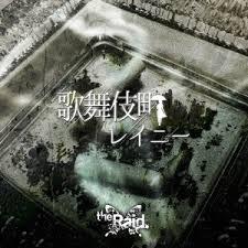 the Raid./歌舞伎町レイニー[B-type]