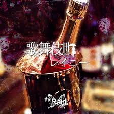 the Raid./歌舞伎町レイニー[C-type]