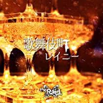 the Raid./歌舞伎町レイニー[D-type]