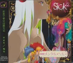 Sick2/デリバリー・メンタルヘルス[初回盤]