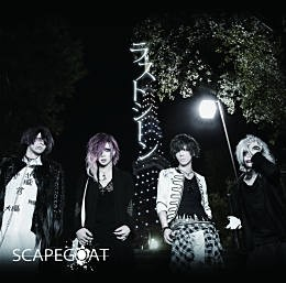 SCAPEGOAT/ラストシーン[B type]