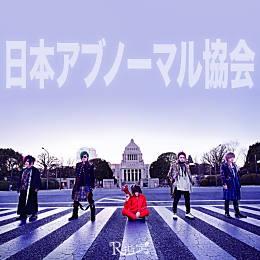 R指定/日本アブノーマル協会