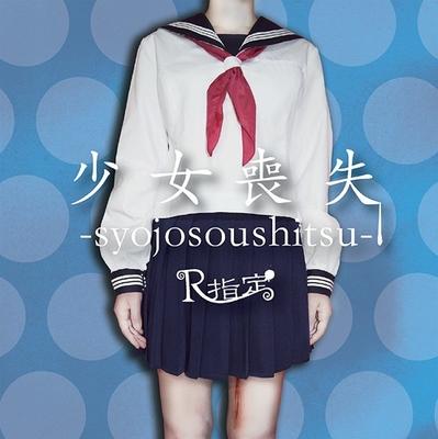 R指定/少女喪失-syojosoushitsu- [通常盤/TYPE C]