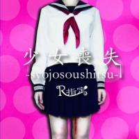 R指定/少女喪失-syojosoushitsu- [初回限定盤/TYPE B]