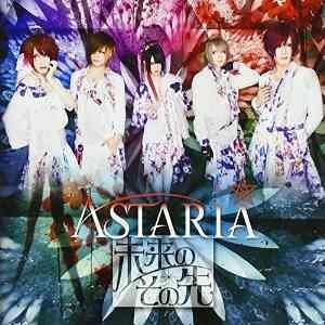 ASTARIA/未来のその先 [全国盤]
