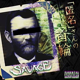 SAVAGE/「匿名」さんの首輪[TYPE A]