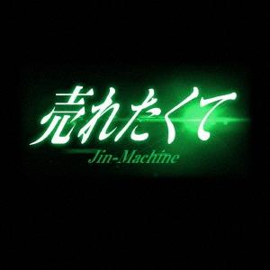 Jin-Machine/売れたくて[TYPE-C]