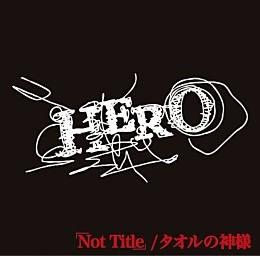 HERO/「Not Title」/タオルの神様[B TYPE]