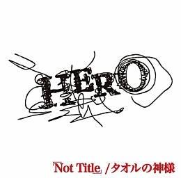HERO/「Not Title」/タオルの神様[A TYPE]