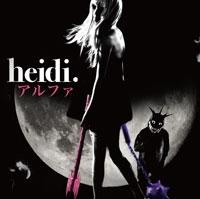heidi./アルファ