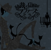 Glam Gremmar/独裁ラヴァーズ[BTYPE]