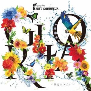 FEST VAINQUEUR/GLORIA~栄光のキズナ~[初回限定盤]