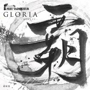 FEST VAINQUEUR/GLORIA~栄光のキズナ~[覇斬盤]