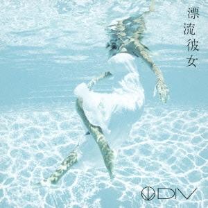 DIV/漂流彼女[通常]