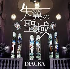 DIAURA/失翼の聖域