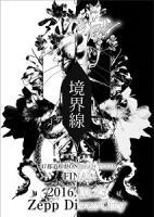 アルルカン/2016.10.23 47都道府県 ONEMAN TOUR FINAL-境界線-@Zepp DiverCity