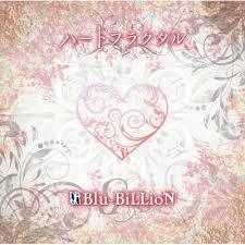 Blu-BiLLioN/ハートフラクタル[初回]