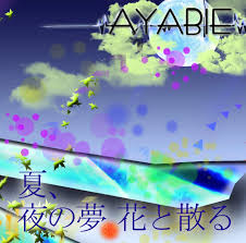 AYABIE/夏、夜の夢 花と散る[B-TYPE]