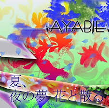 AYABIE/夏、夜の夢 花と散る[C-TYPE]