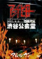 アルルカン/2015.8.09 アンチヒーロー@渋谷公会堂