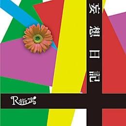 R指定/妄想日記[通常盤]