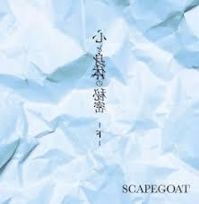 SCAPEGOAT/心と身体の秘密-下-[B-type]