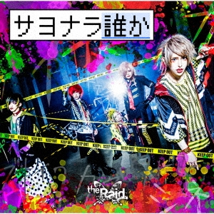 the Raid./サヨナラ誰かA-type