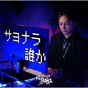 the Raid./サヨナラ誰かB-type