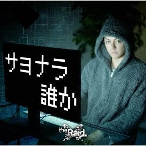 the Raid./サヨナラ誰かC-type