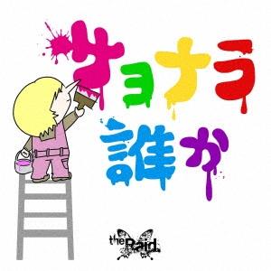 the Raid./サヨナラ誰かD-type