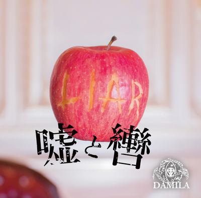 DAMILA/嘘と轡