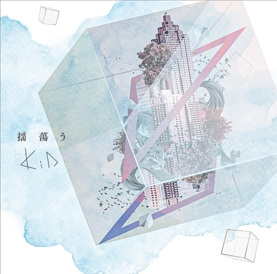 KiD/揺蕩う[初回限定盤]イベント対象商品