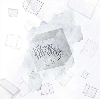 KiD/揺蕩う[通常盤]