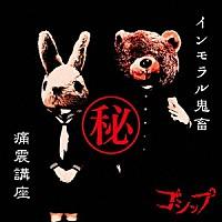ゴシップ/インモラル鬼畜(秘)痛震講座