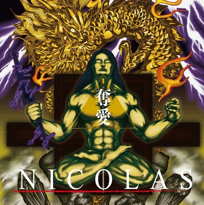NICOLAS/奪愛