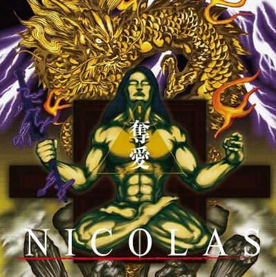 NICOLAS/奪愛【イベント対象商品】