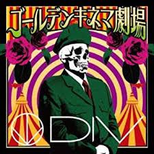 DIV/ゴールデンキネマ劇場