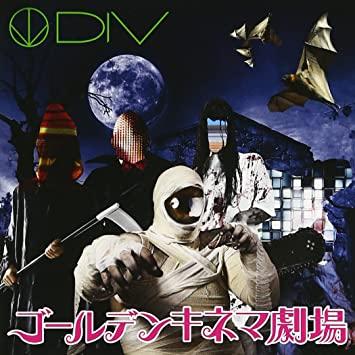 DIV/ゴールデンキネマ劇場[初回生産限定盤TypeB]