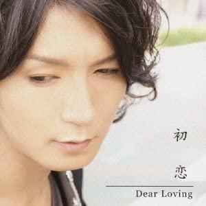 Dear Loving/初恋[CD+DVD]<初回生産限定盤>