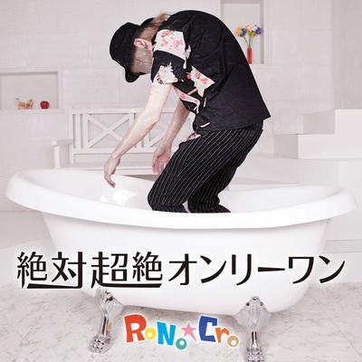 RoNo☆Cro/絶対超絶オンリーワン【TYPE-B】
