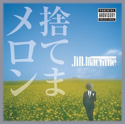 Jin-Machine/捨てまメロン(2nd press)