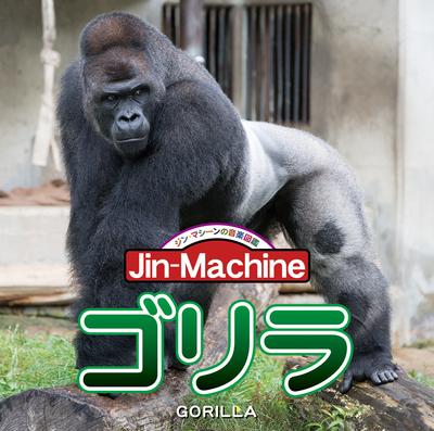 Jin-Machine/ヒガシローランドゴリラ盤