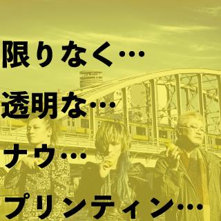 cali≠gari/15予告版[限りなく透明に近いレモン盤]